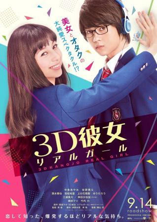 Cô Bạn Gái Thế Giới Thực - 3D Kanojo: Real Girl