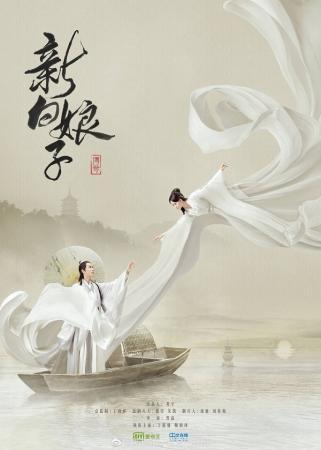 Tân Bạch Nương Tử Truyền Kỳ - The Legend of White Snake