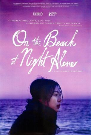 Younghee Của Tôi - On The Beach At Night Alone