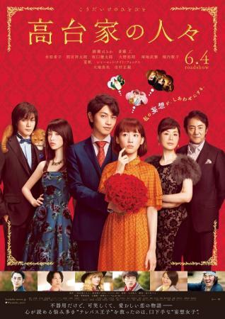 Gia Đình Kodai - The Kodai Family