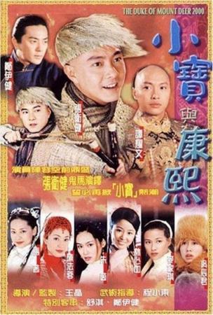 Lộc Đỉnh Ký 2000