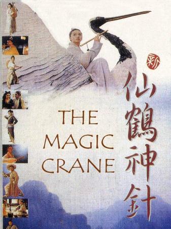 Hạc Thần Và Hiệp Nữ Bạch Vân Phi - The Magic Crane