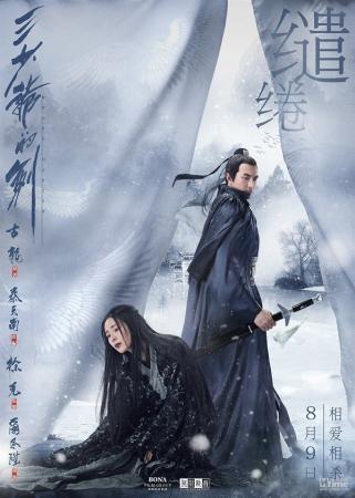 Thần Kiếm - Sword Master