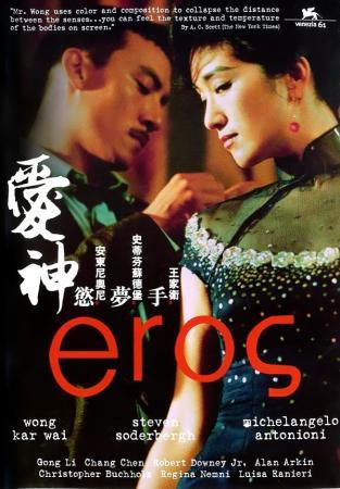 Thần Tình Yêu - Eros
