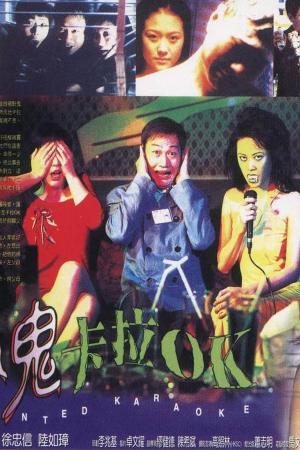 Karaoke Ma Ám - Haunted Karaoke