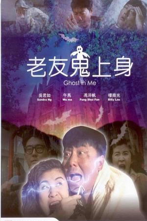 Quỷ Nhập Tràng - Ghost In Me