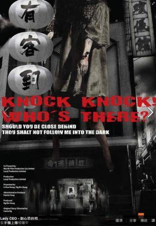Không Siêu Thoát - Knock Knock Who's There?