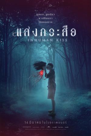 Nụ Hôn Ma Quái - Krasue: Inhuman Kiss