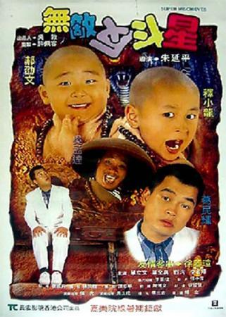 Thiếu Lâm Tiểu Tử 3 - Shaolin Popey 3