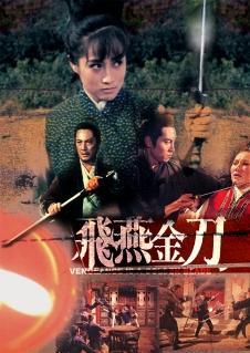 Phi Yến Kim Đao - Vengeance Is A Golden Blade