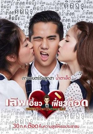 Trai Đẹp Thời Nay - There's Something About Tott