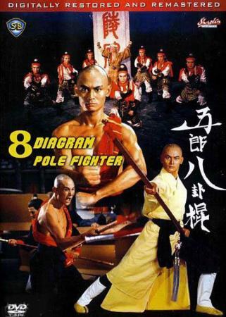 Ngũ Lang Bát Quái Côn - The Eight Diagram Pole Fighter