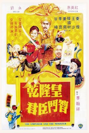 Lưu Gù Đấu Trí Càn Long - The Emperor And The Minister