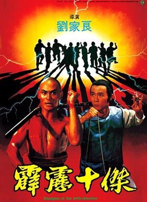 Thiếu Lâm Tam Thập Lục Phòng 3 - Disciples Of The 36th Chamber