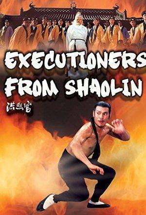 Hồng Hy Quan - Executioners From Shaolin
