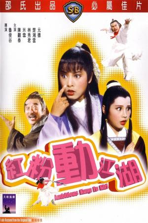 Hồng Phấn Động Giang Hồ - Ambitious Kungfu Girl