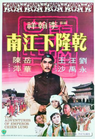 Càn Long Du Dương Châu - The Adventures Of Emperor Chien Lung