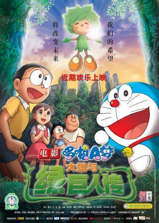 Nobita Và Cây Khổng Lồ Xanh
