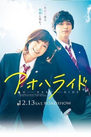 Con Đường Mùa Xuân - Aoi Haru Ride