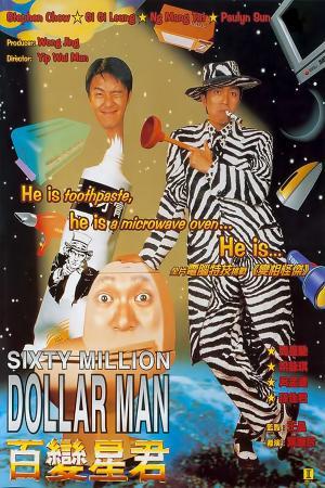 Bách Biến Tinh Quân - Sixty Million Dollar Man