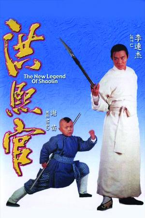 Hồng Hy Quan - The New Legend Of Shaolin