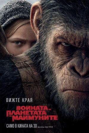 Đại Chiến Hành Tinh Khỉ - War For The Planet Of The Apes