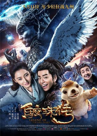 Giao Châu Truyện - Legend Of The Naga Pearl