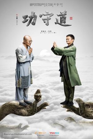 Công Thủ Đạo - Gong Shou Dao