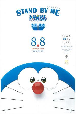 Doraemon: Đôi Bạn Thân - Stand By Me Doraemon
