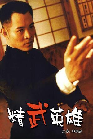 Tinh Võ Anh Hùng - Fist Of Legend