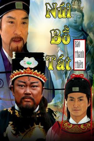 Bao Thanh Thiên: Núi Bồ Tát