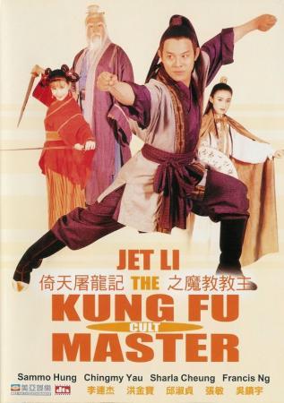 Giáo Chủ Minh Giáo - The Kung Fu Cult Master