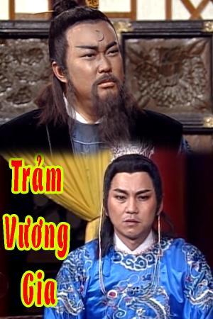 Bao Thanh Thiên: Trảm Vương Gia
