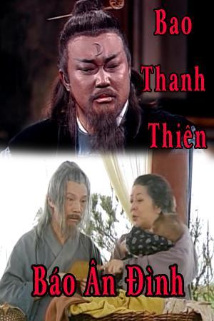 Bao Thanh Thiên: Báo Ân Đình