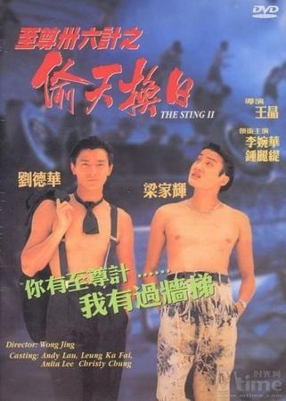 Thánh Hiệp 2 - The Sting 2