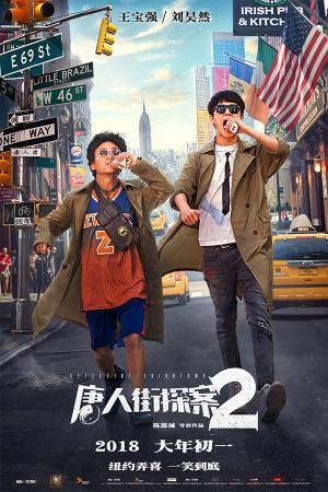 Thám Tử Phố Tàu 2 - Detective Chinatown 2