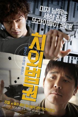 Cớm Lưu Manh - Untouchable Lawman