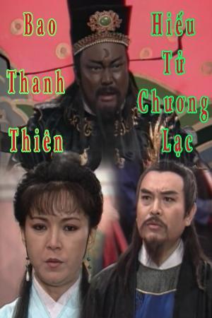 Bao Thanh Thiên: Hiếu Tử Chương Lạc