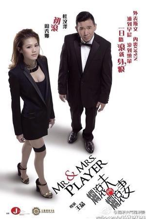 Vợ Chồng Dân Chơi - Mr & Mrs Player