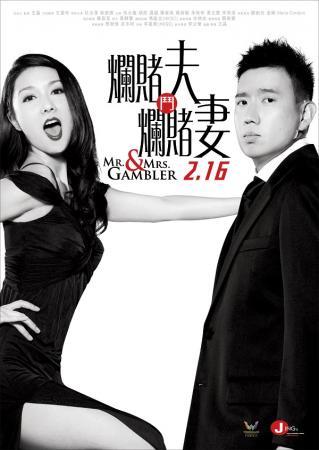Vợ Chồng Cờ Bạc - Mr. & Mrs. Gambler