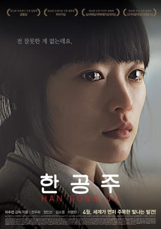 Xâm Hại Nữ Sinh - Han Gong Ju