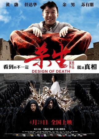 Sát Sinh - Design Of Death