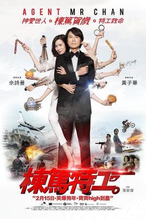 Đặc Vụ Bất Chấp - Agent Mr. Chan