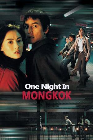 Giang Hồ Thủ Sát - One Nite In Mongkok