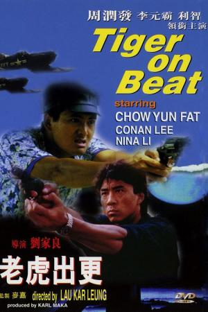 Long Hổ Cớm - Tiger On Beat