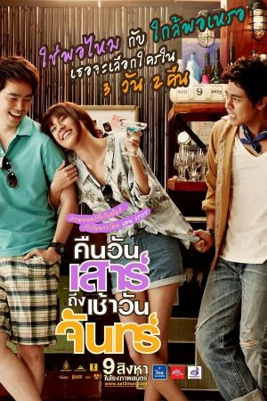 3 Ngày Yêu - Saturday Night To Monday Morning