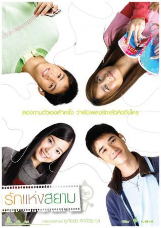 Chuyện Tình Siam - Love Of Siam