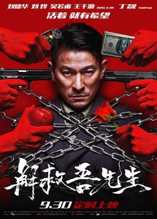 Giải Cứu Ông Chủ Ngô - Saving Mr. Wu