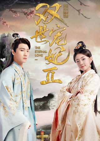 Song Thế Sủng Phi 2 - The Eternal Love 2