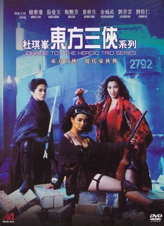 Đông Phương Tam Hiệp - The Heroic Trio